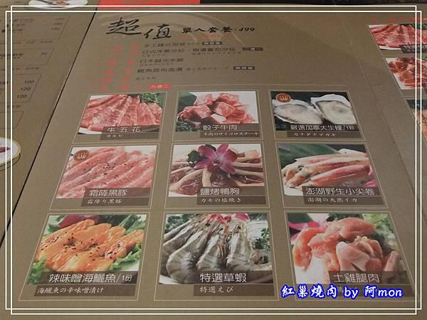 紅潮燒肉09.jpg