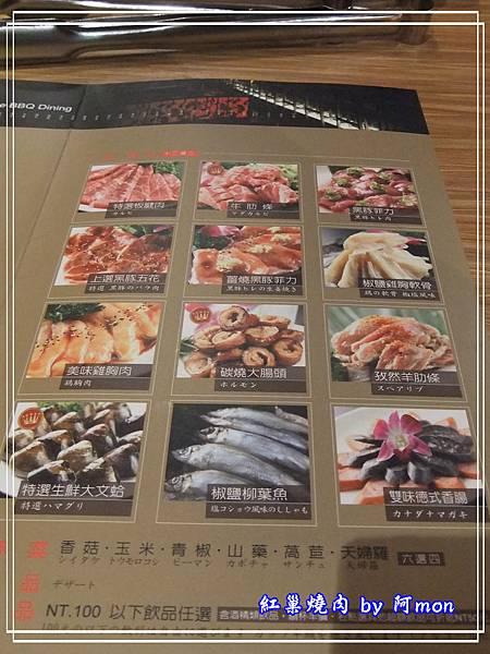 紅巢燒肉103.jpg