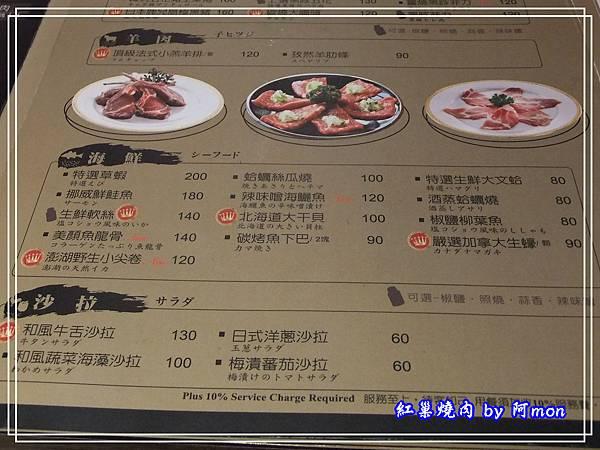 紅潮燒肉13.jpg