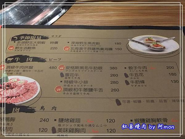 紅潮燒肉11.jpg