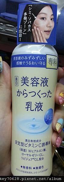 【試用】專科~美白專科乳液