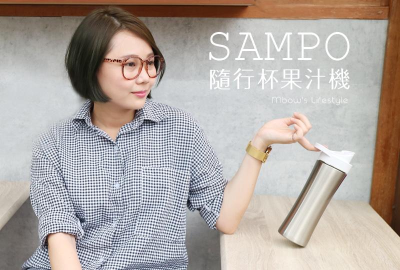 sampo果汁機01.jpg