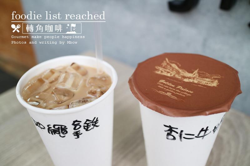 轉角咖啡08.jpg