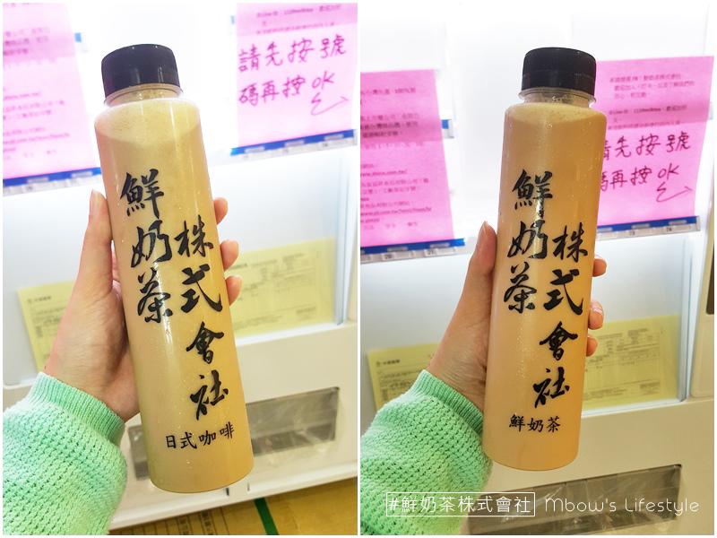 鮮奶茶株式會社86.jpg