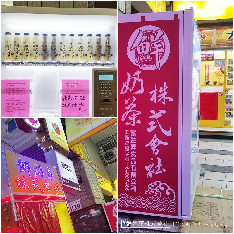鮮奶茶株式會社84.jpg