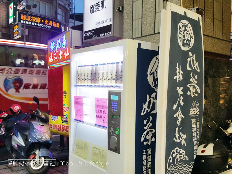 鮮奶茶株式會社85.jpg