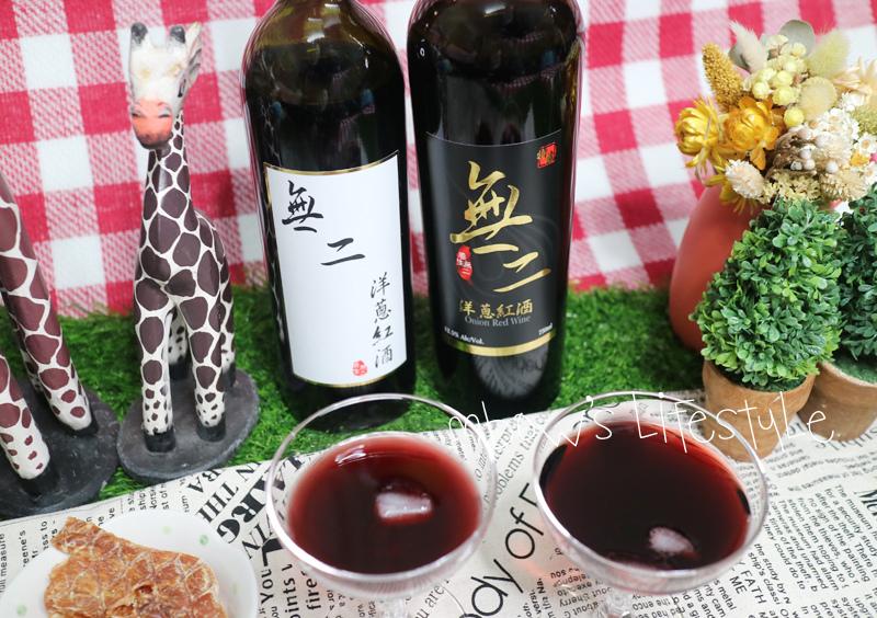 無二洋蔥紅酒21.jpg