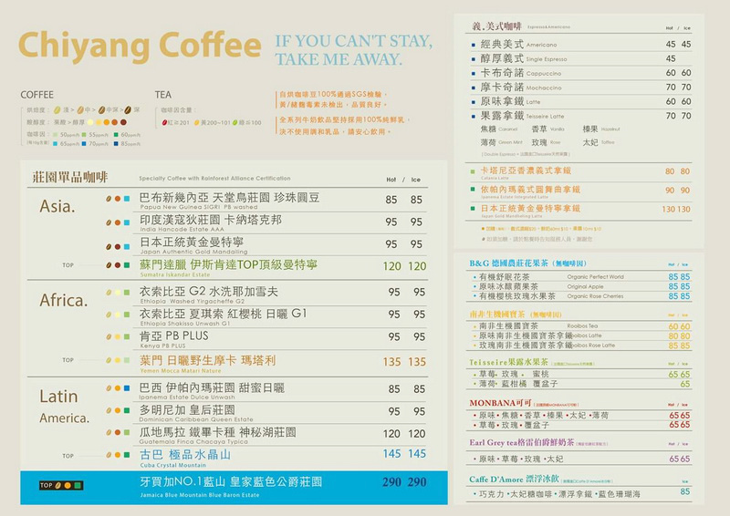 季洋咖啡menu17.jpg