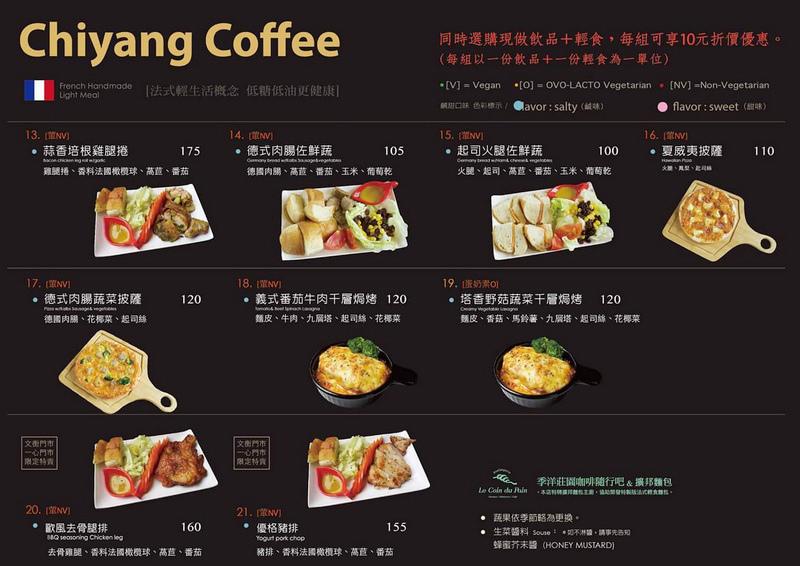 季洋咖啡menu19.jpg