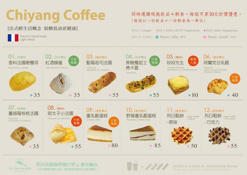 季洋咖啡menu18.jpg