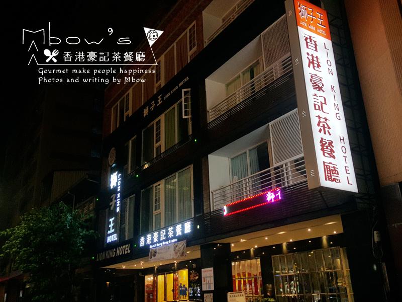 豪記茶餐廳02.jpg