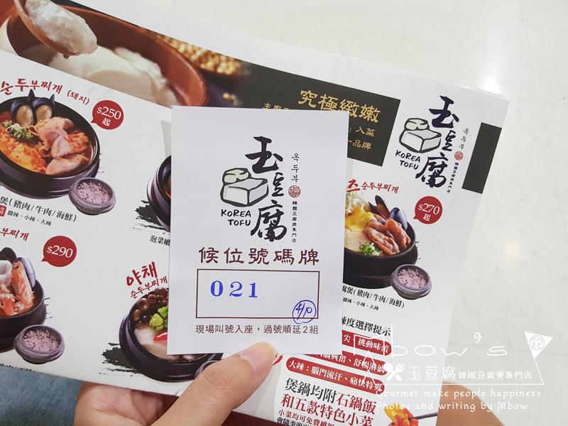 玉豆腐02.jpg