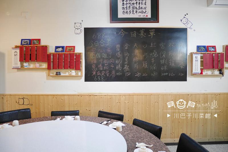 川巴子川菜館09.jpg
