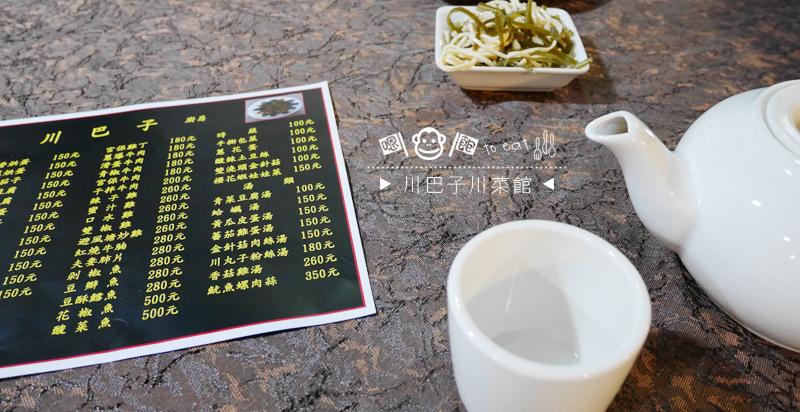 川巴子川菜館12.jpg