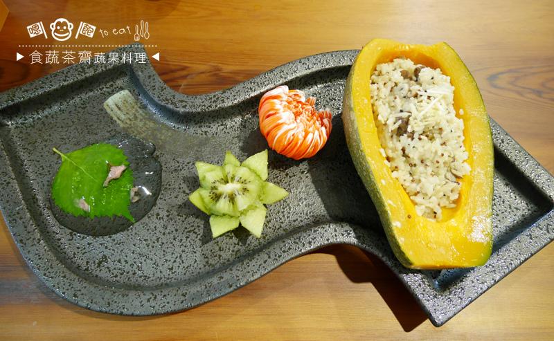 食蔬茶齋43.jpg