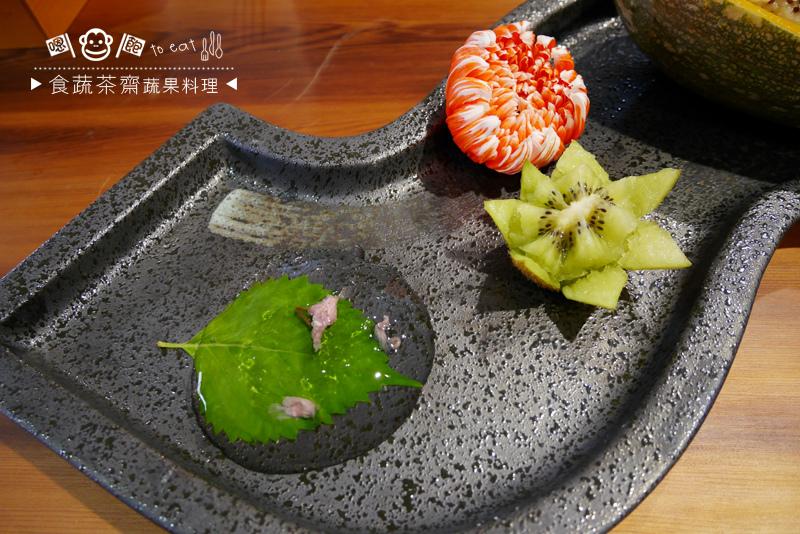 食蔬茶齋44.jpg