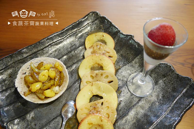食蔬茶齋46.jpg