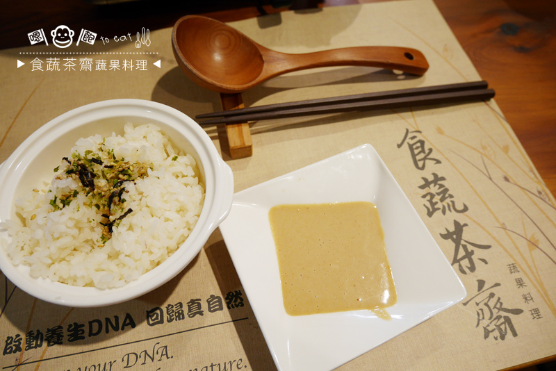 食蔬茶齋24.jpg