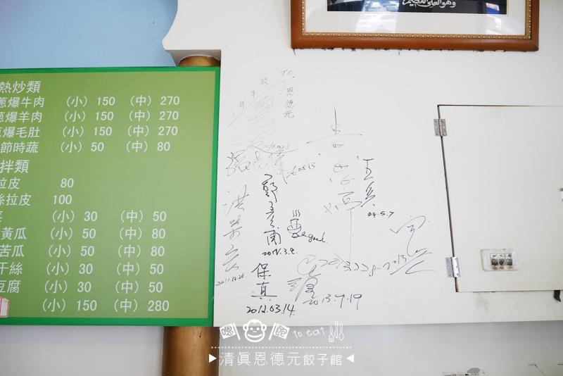 恩德元餃子館05.jpg