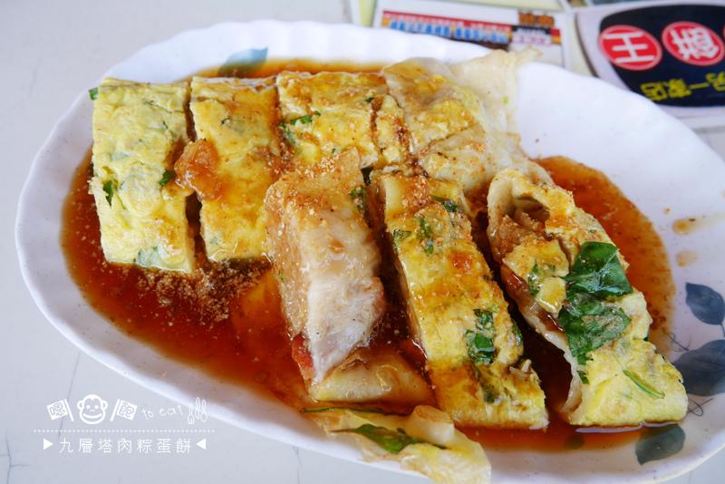 肉粽蛋餅06.jpg