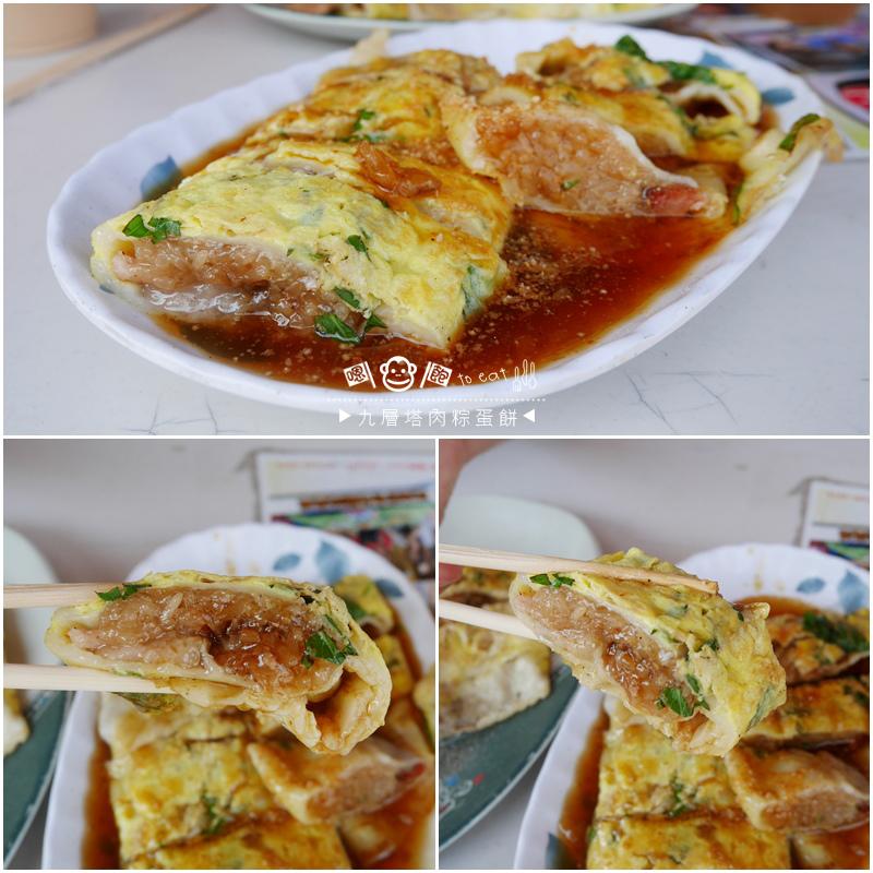 肉粽蛋餅07.jpg