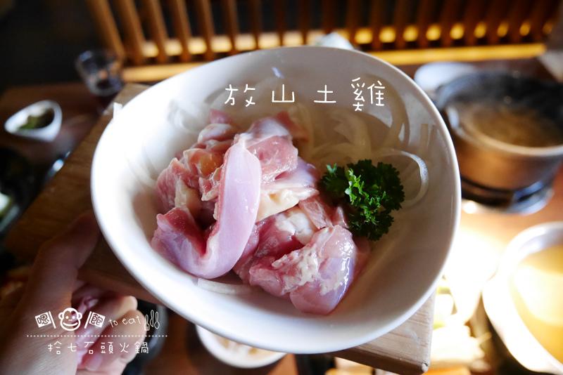 拾七石頭火鍋18.jpg
