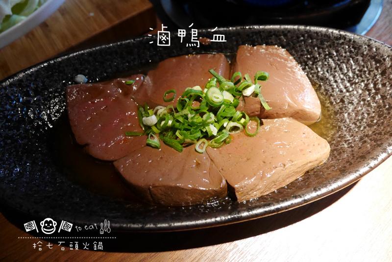 拾七石頭火鍋24.jpg