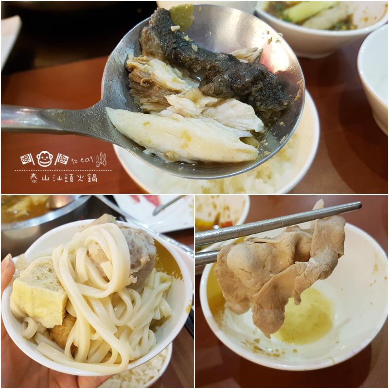 泰山汕頭火鍋16.jpg