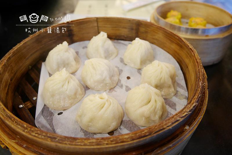 杭州小籠湯包08.jpg