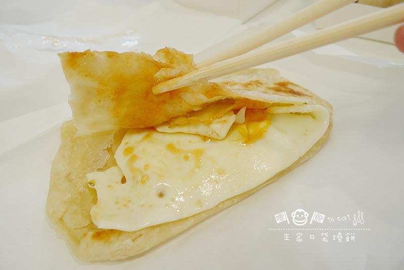 王家口袋燒餅09.jpg