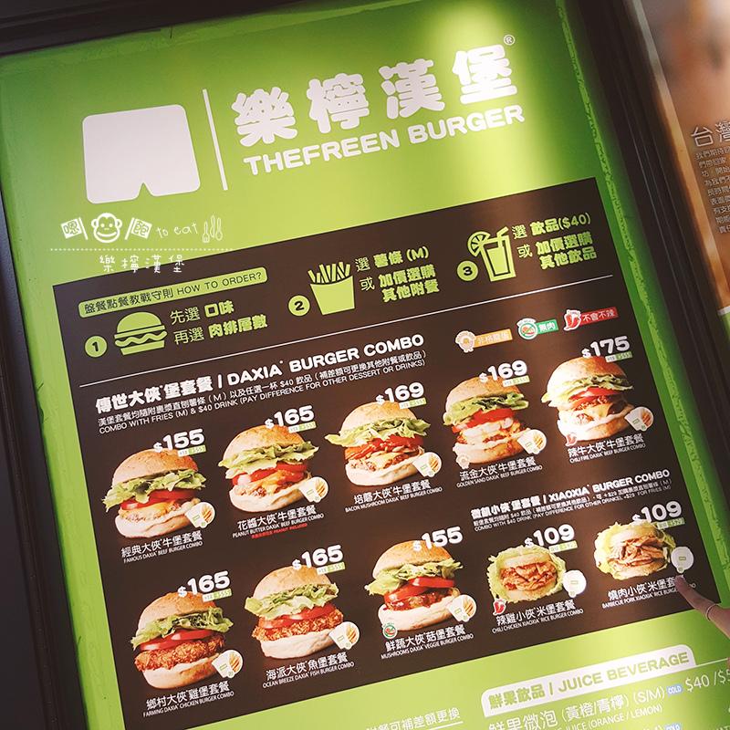 樂檸漢堡03.jpg