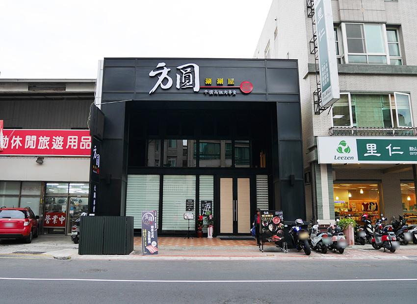 shabushabu02.jpg