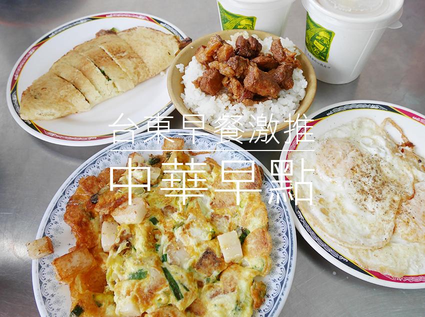 taitung-breakfast-ch01.jpg