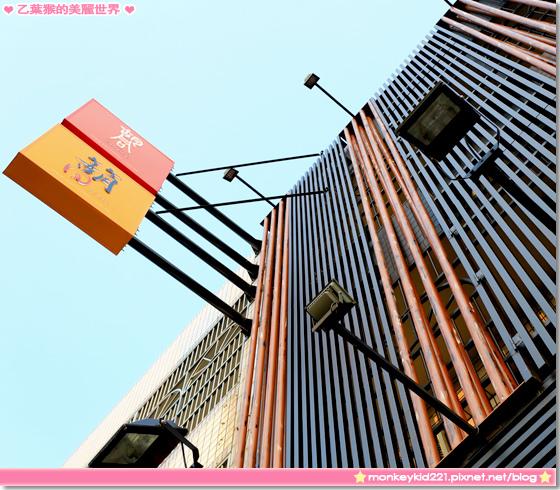 20140323胡同燒肉_0.jpg
