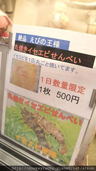 江ノ島たこ煎餅