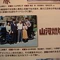 第22作-山河燃燒.JPG