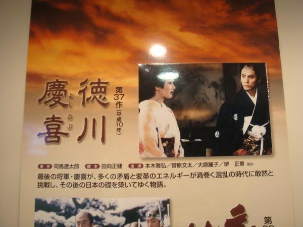 第37作-德川慶喜.JPG
