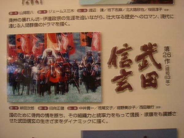 第26作-武田信玄.JPG