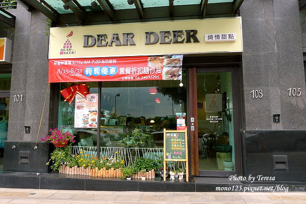 1425225258 2416068426 - Dear Deer 綺憶甜點.酸度有分級的檸檬塔,非檸檬控請勿輕易嚐試