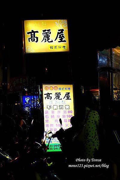 1433776669 3977101531 n - 東區韓式料理│高麗屋韓式料理.平價的韓式料理,份量大又便宜,用餐時間人好多