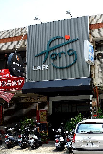 1437235155 168471083 - 【台中豐原】I`m Feng Cafe.咖啡店賣的不只是咖啡,義大利麵、火鍋、風味套餐、鬆餅、下午茶通通有
