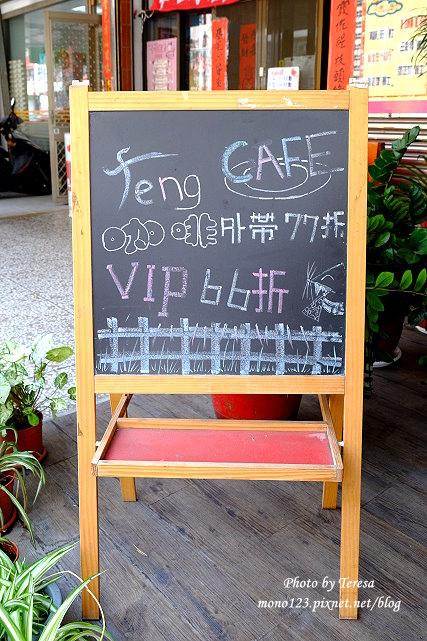 1437235158 1932892097 - 【台中豐原】I`m Feng Cafe.咖啡店賣的不只是咖啡,義大利麵、火鍋、風味套餐、鬆餅、下午茶通通有