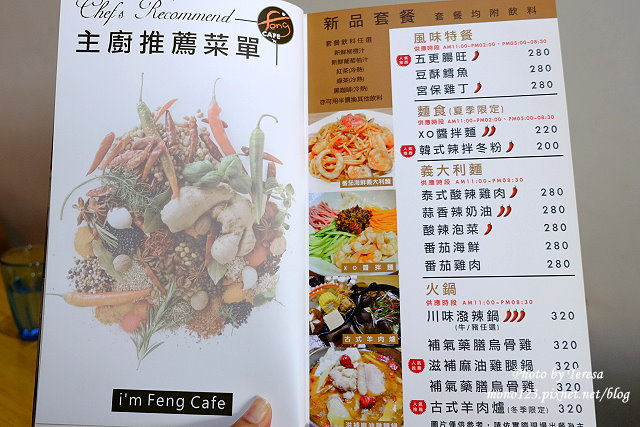 1437235167 1483528498 - 【台中豐原】I`m Feng Cafe.咖啡店賣的不只是咖啡,義大利麵、火鍋、風味套餐、鬆餅、下午茶通通有