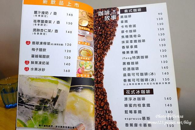 1437235168 3046351830 - 【台中豐原】I`m Feng Cafe.咖啡店賣的不只是咖啡,義大利麵、火鍋、風味套餐、鬆餅、下午茶通通有
