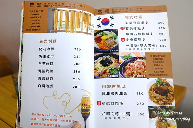 1437235177 2780074640 - 【台中豐原】I`m Feng Cafe.咖啡店賣的不只是咖啡,義大利麵、火鍋、風味套餐、鬆餅、下午茶通通有