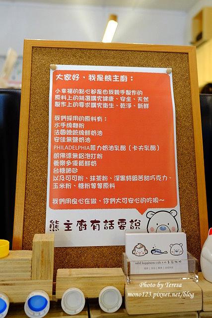 1438659458 2654132159 - 【台中豐原】小幸福咖啡.遠離市區的幸福咖啡館,有好吃的生乳酪檸檬起司蛋糕和好喝的咖啡