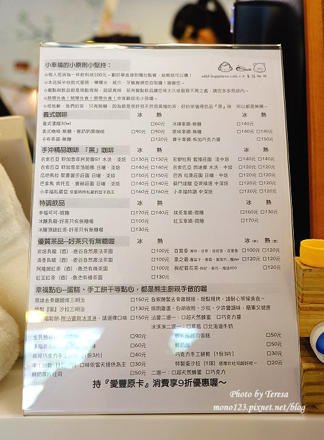 1438659477 1588537691 - 【台中豐原】小幸福咖啡.遠離市區的幸福咖啡館,有好吃的生乳酪檸檬起司蛋糕和好喝的咖啡