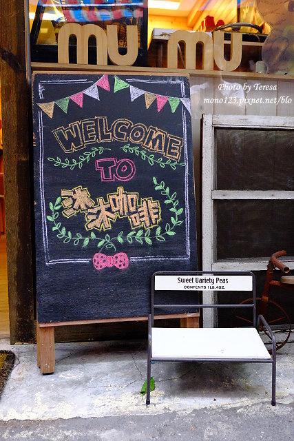 1440779548 1285587943 - 【台中豐原】沐沐咖啡.隱身小巷子裡的小小咖啡店,沒有寬闊的空間,卻有暖暖的咖啡香