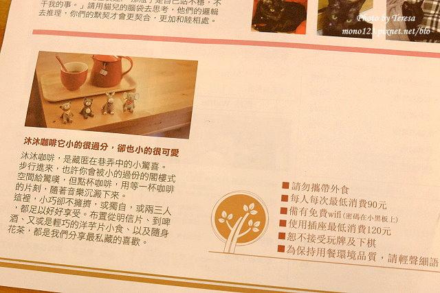 1440779598 2463061577 - 【台中豐原】沐沐咖啡.隱身小巷子裡的小小咖啡店,沒有寬闊的空間,卻有暖暖的咖啡香