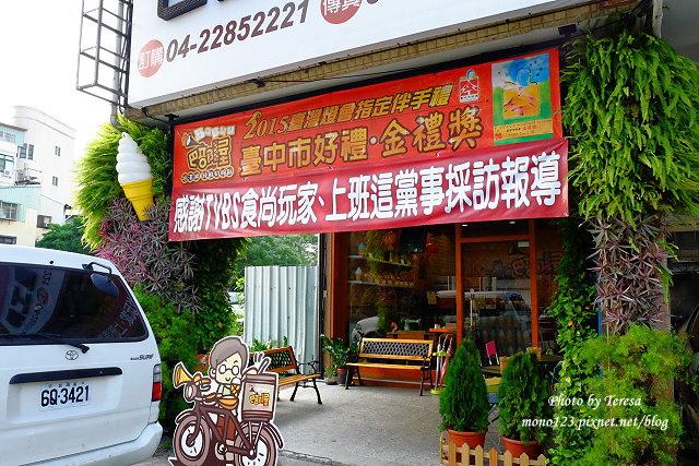 1440819370 1323698682 - 【台中南區.冰品】巴部屋工房.有好吃的鮮奶脆餅和吸睛的電鍋冰淇淋,另外有夏季限定的哈蜜瓜盅冰淇淋